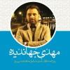 حاشیهای بر نطق میان دستور نماینده مشگین شهر در اهمیت امنیت اقتصادی