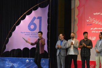 اختتامیه شصت و یکمین جشنواره منطقهای سینمای جوان مشگینشهر برگزار شد